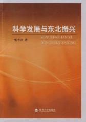 科学发展与东北振兴