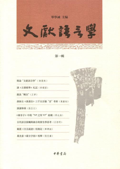 文献语言学(第一辑)