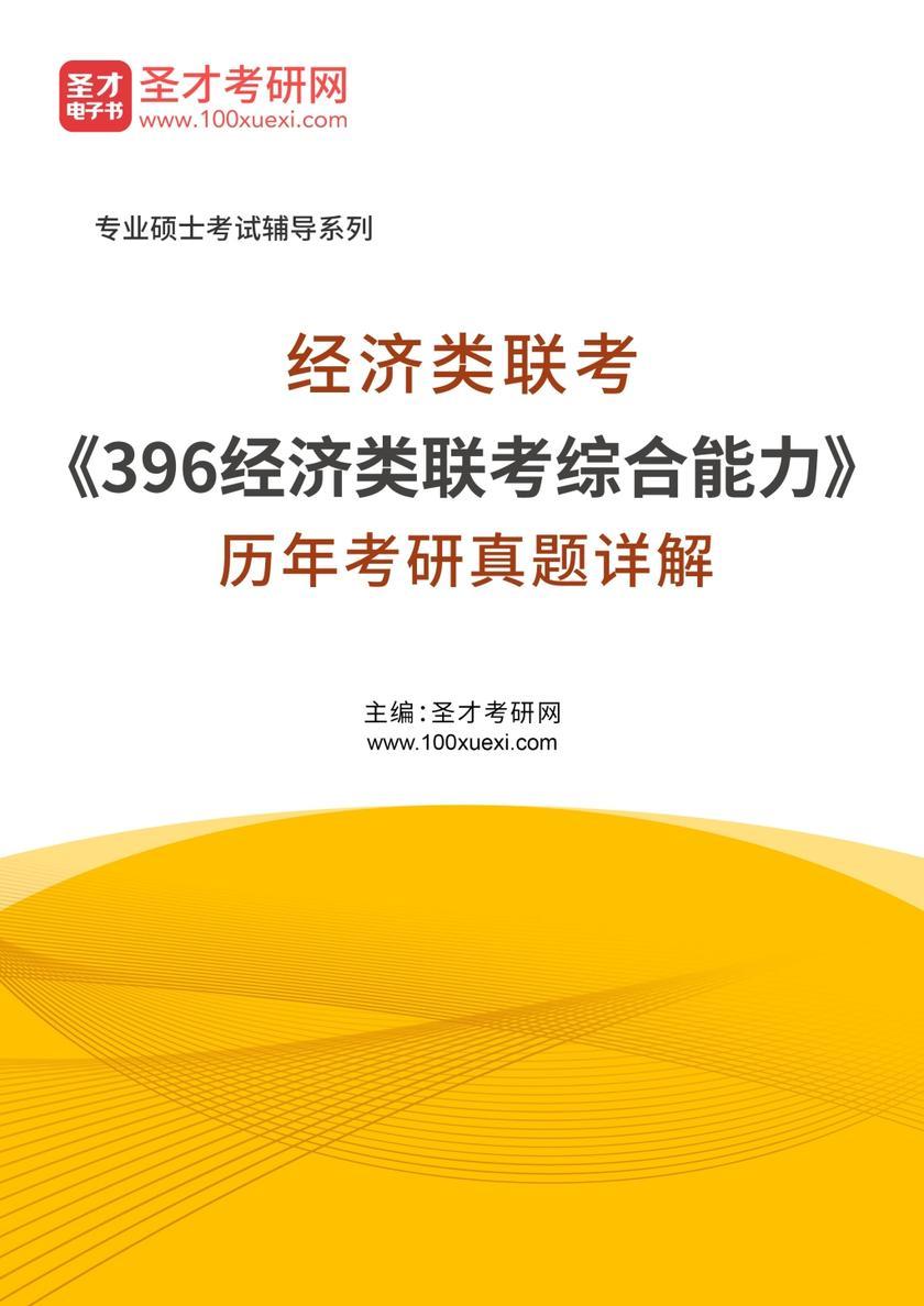 经济类联考《396经济类联考综合能力》历年考研真题详解
