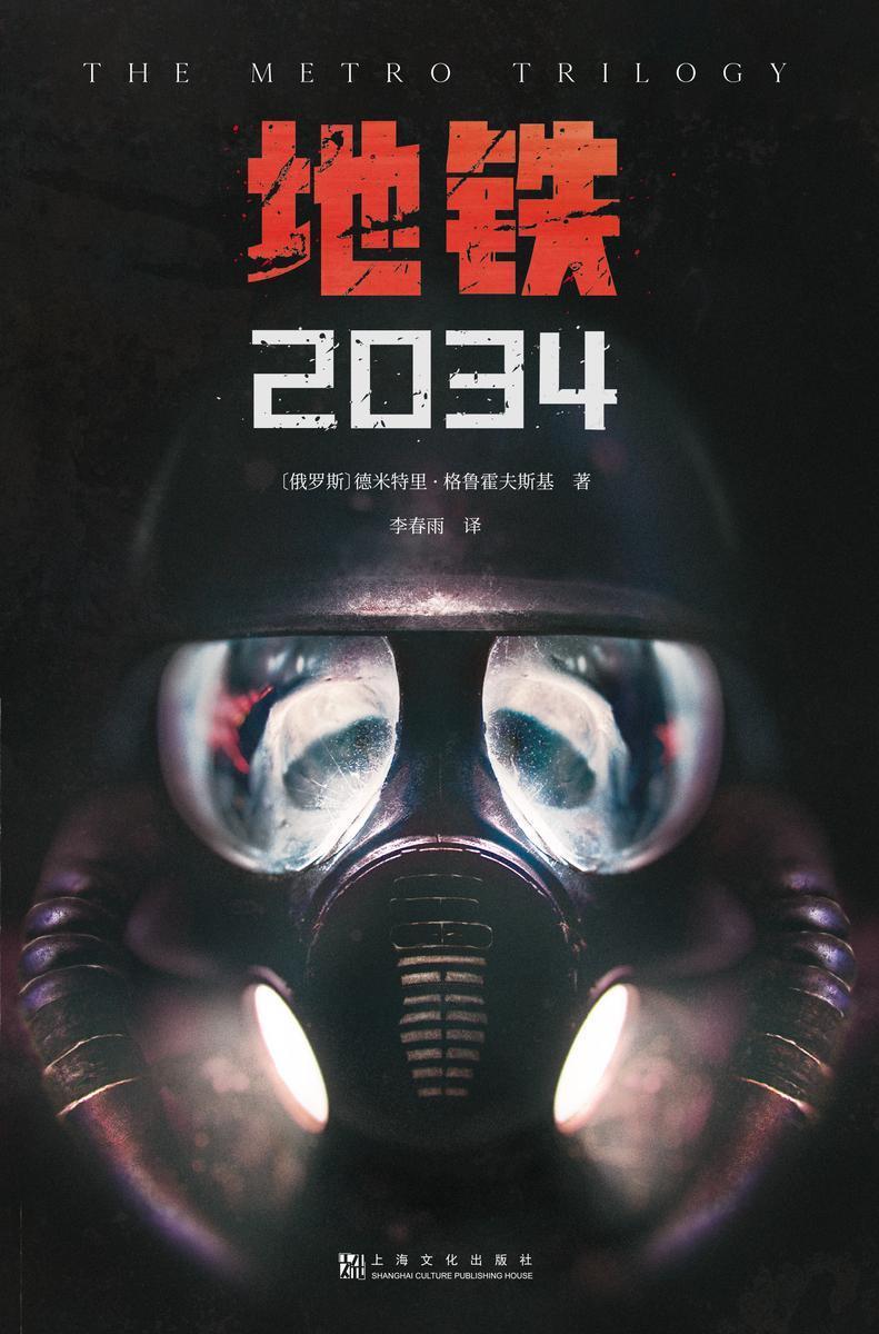 地铁2034
