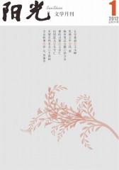 阳光 月刊 2012年01期(仅适用PC阅读)