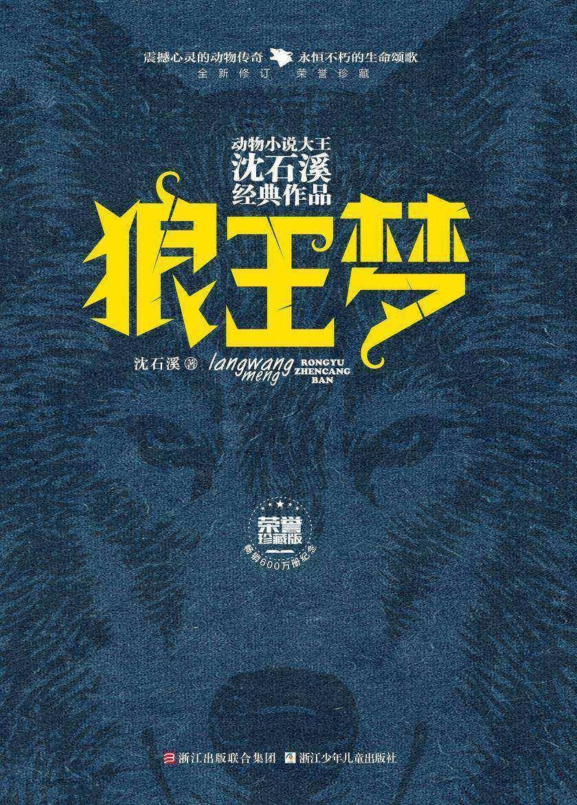 狼王梦(荣誉珍藏版)(动物小说大王沈石溪经典作品)