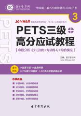 [3D电子书]圣才学习网·2014年9月PETS三级高分应试教程【命题分析+技巧指南+专项练习+综合模拟】(仅适用PC阅读)