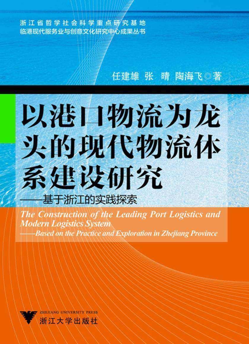 以港口物流为龙头的现代物流体系建设研究:基于浙江的实践探索(仅适用PC阅读)