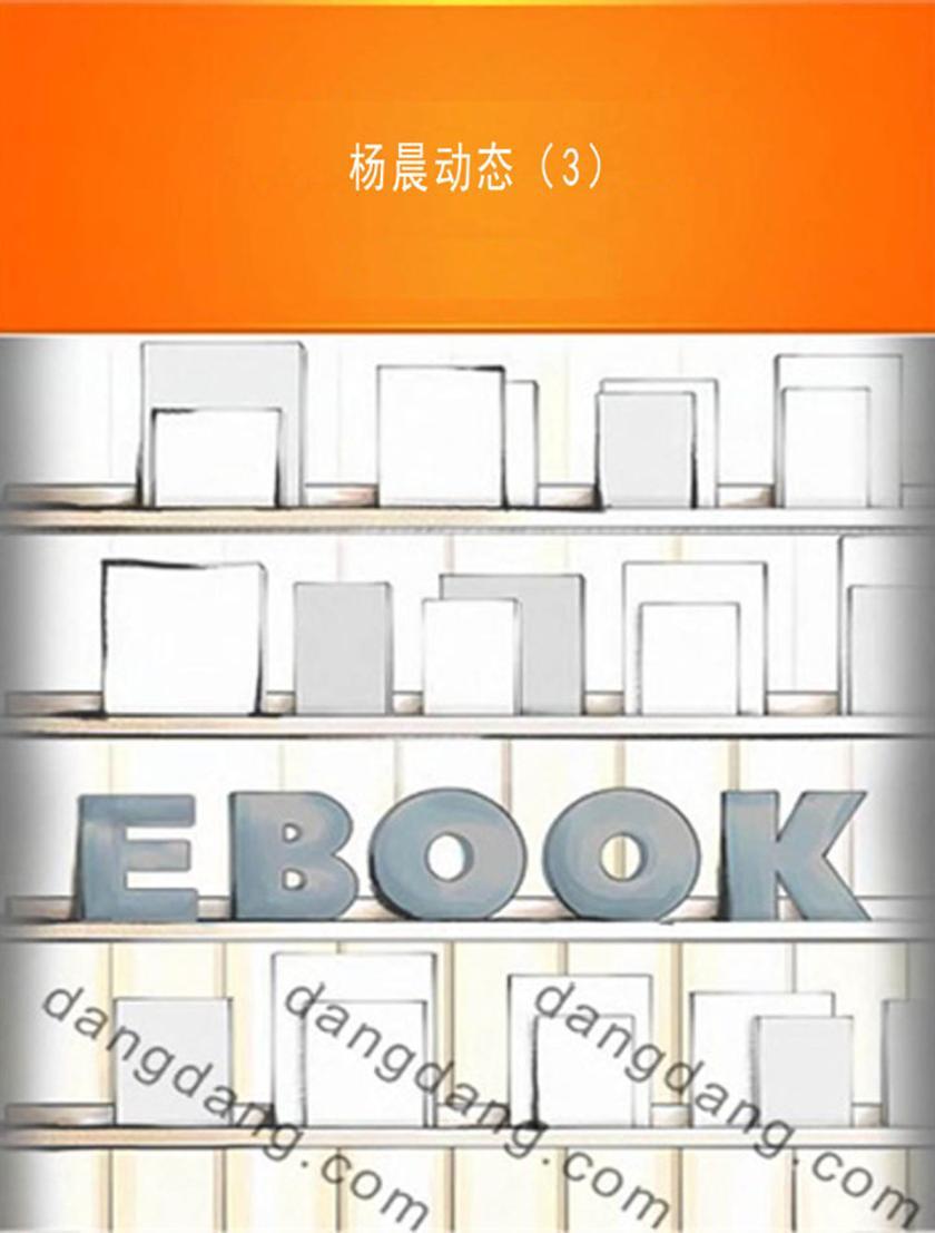 杨晨动态(3)