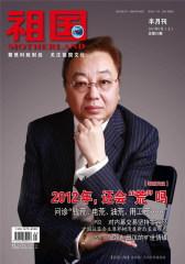 祖国·综合版 半月刊 2012年01期(仅适用PC阅读)