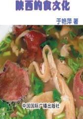陕西的食文化