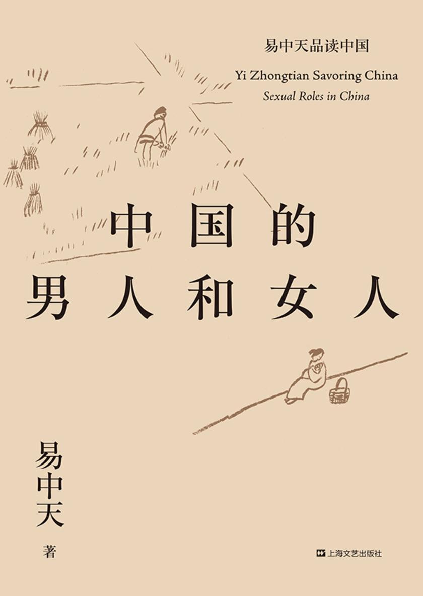 易中天品读中国系列:中国的男人和女人