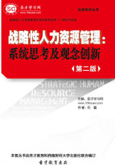 [3D电子书]圣才学习网·战略性人力资源管理:系统思考及观念创新(第二版)(仅适用PC阅读)
