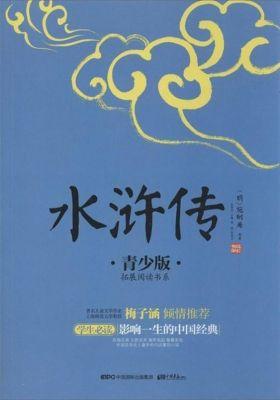 水浒传:青少版(成长书架·影响一生的中国经典)