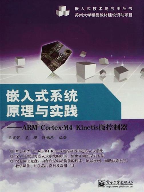 嵌入式系统原理与实践:ARM Cortex-M4 Kinetis微控制器
