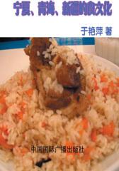 宁夏、青海、新疆的食文化