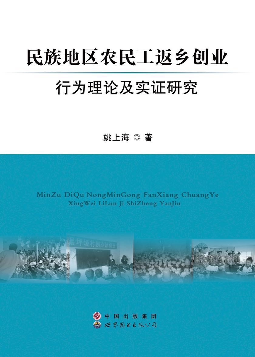 民族地区农民工返乡创业行为理论及实证研究