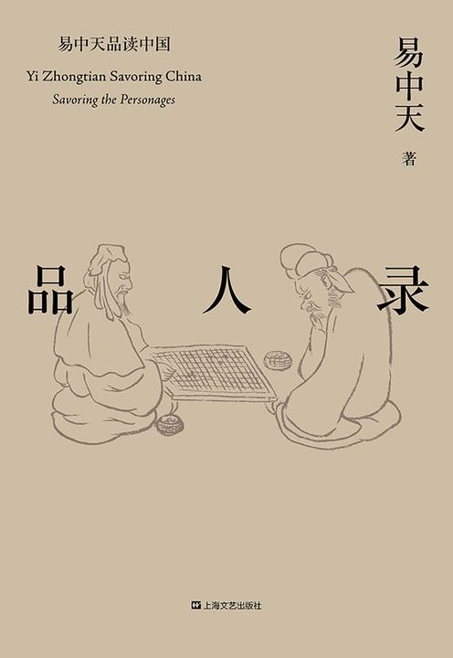 易中天品读中国系列:品人录