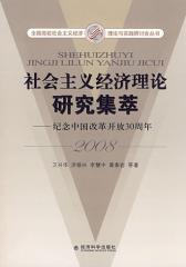社会主义经济理论研究集萃——纪念中国改革开放30周年(2008)