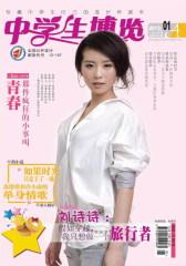 中学生博览·综合版 半月刊 2012年01期(仅适用PC阅读)