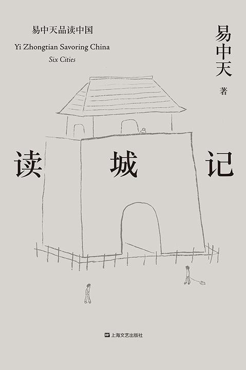 易中天品读中国系列:读城记