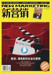新营销 月刊 2012年01期(仅适用PC阅读)