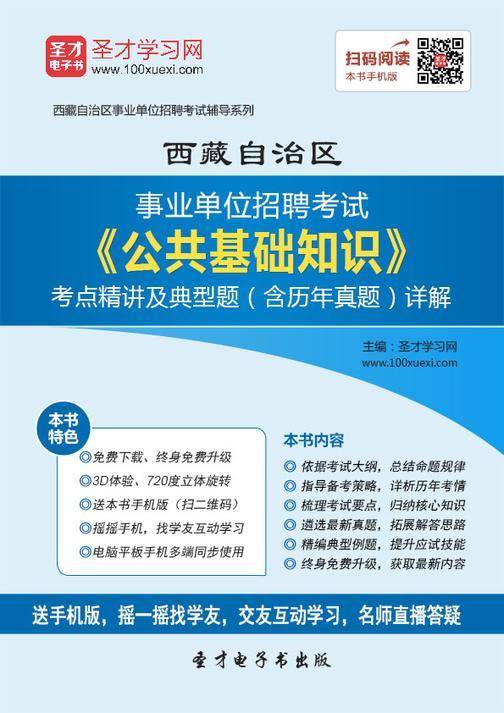 2018年西藏自治区事业单位招聘考试《公共基础知识》考点精讲及典型题(含历年真题)详解