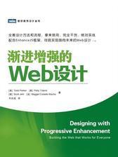 渐进增强的Web设计