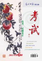 考试·高考试题设计 月刊 2011年09期(仅适用PC阅读)