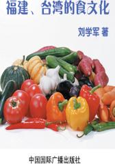 福建、台湾的食文化