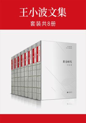 王小波文集(套装共8卷)