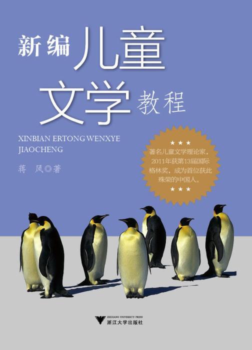 新编儿童文学教程