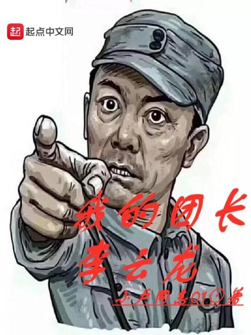 我的团长李云龙