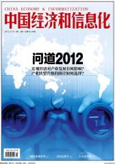 中国经济和信息化 半月刊 2012年02期(仅适用PC阅读)