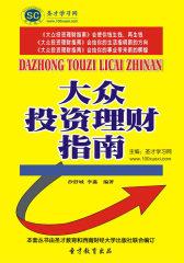 [3D电子书]圣才学习网·大众投资理财指南(仅适用PC阅读)