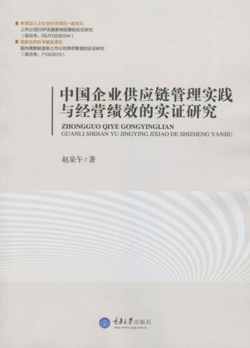 中国企业供应链管理实践与经营绩效的实证研究