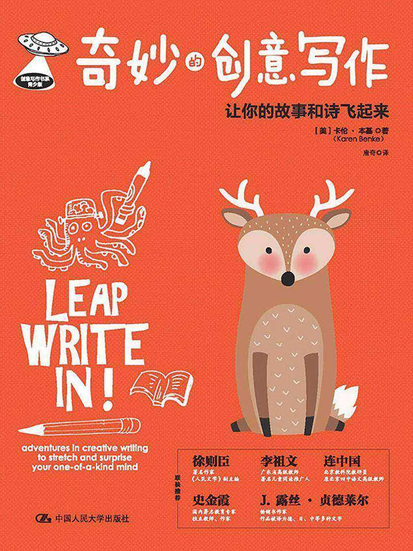 奇妙的创意写作:让你的故事和诗飞起来(创意写作书系)