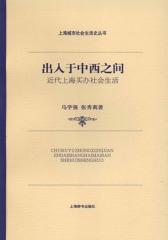 出入于中西之间:近代上海买办社会生活