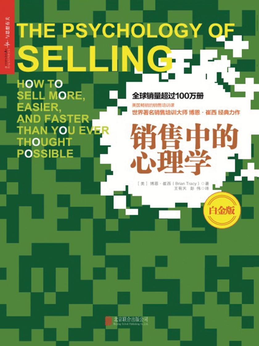 销售中的心理学(白金版)