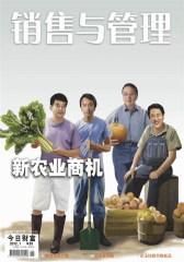 销售与管理 月刊 2012年01期(仅适用PC阅读)