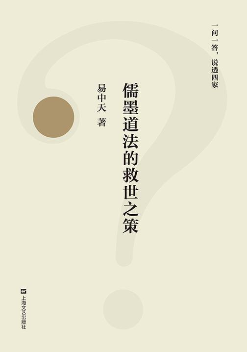 儒墨道法的救世之策
