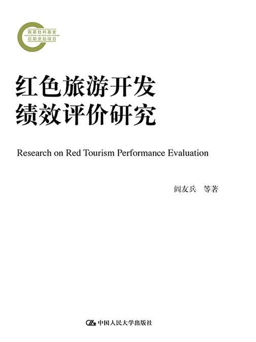 红色旅游开发绩效评价研究(国家社科基金后期资助项目)