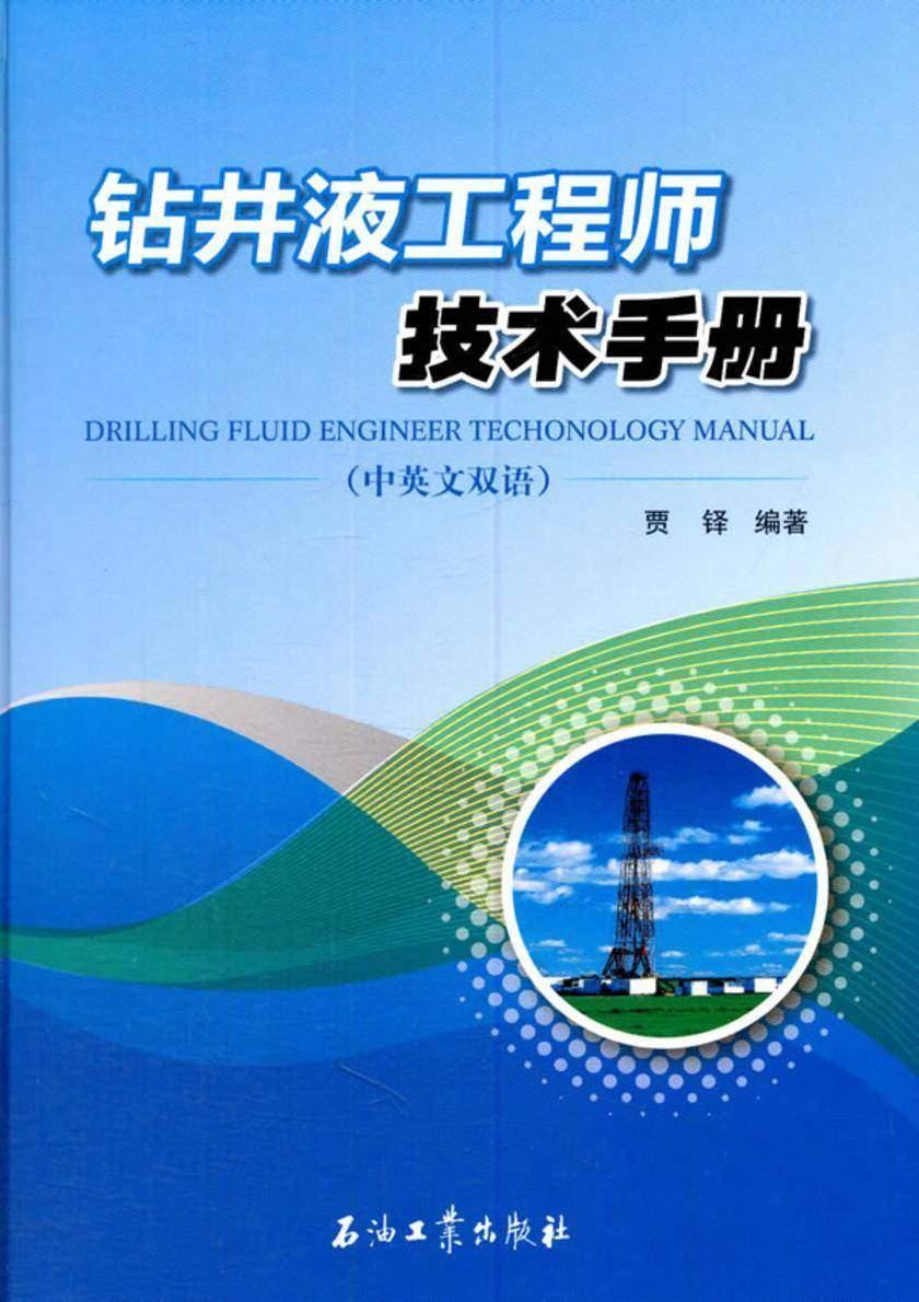 钻井液工程师技术手册:汉英对照