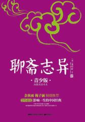 聊斋志异:青少版(成长书架·影响一生的中国经典)