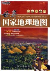 世界国家地理地图(试读本)