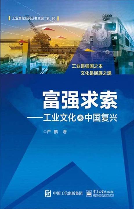 富强求索:工业文化与中国复兴