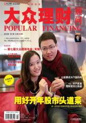大众理财顾问 月刊 2012年01期(仅适用PC阅读)