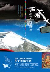 西藏之西,阿里阿里