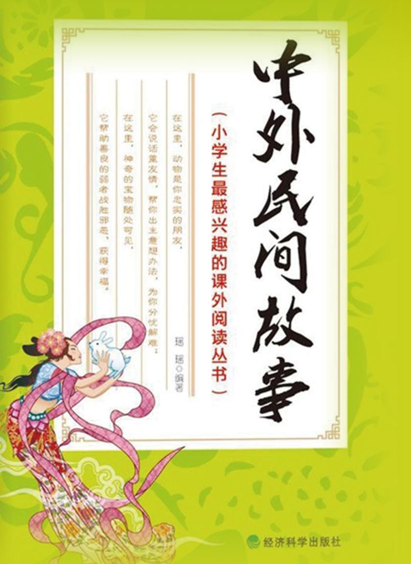 中外民间故事(小学生最感兴趣的课外阅读丛书)