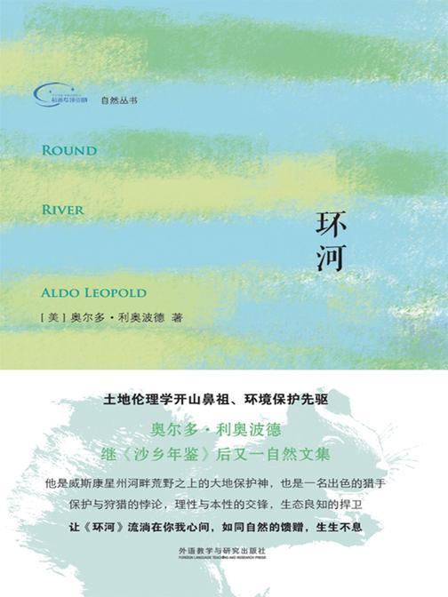 环河(20世纪的美国新梭罗,《沙乡年鉴》作者利奥波德的第二部自然文集,首次精彩出版)