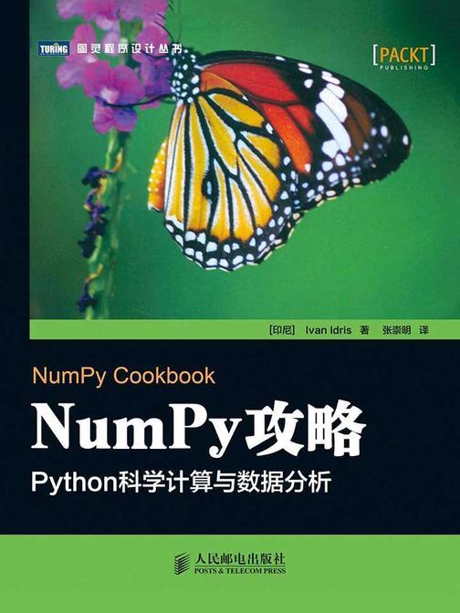 NumPy攻略:Python科学计算与数据分析