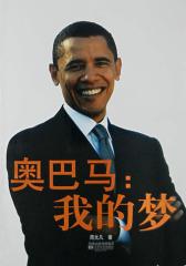 奥巴马:我的梦(试读本)