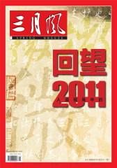 三月风 月刊 2012年01期(仅适用PC阅读)
