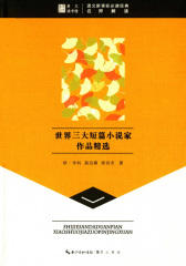崇文读书馆世界三大短篇小说家作品精选